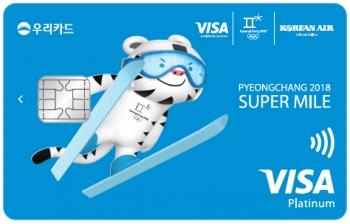 비자·우리카드, 평창 동계올림픽 기념카드 출시 이벤트