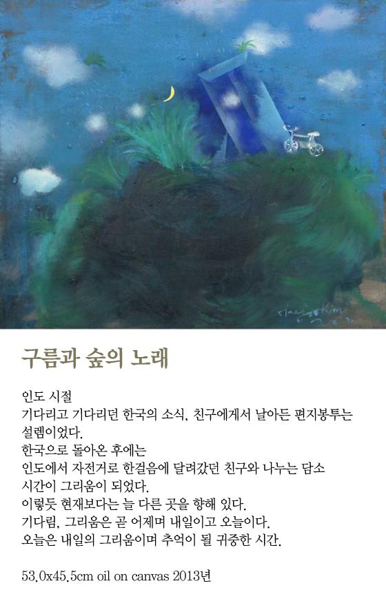 [김혜주의 그림 보따리 풀기] 구름과 숲의 노래