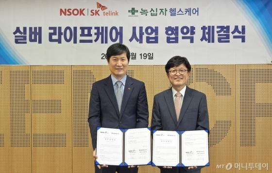 NSOK, 녹십자헬스케어와 IoT 기반 라이프케어 서비스 공동개발