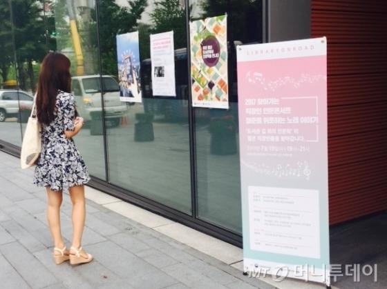 19일 오후 서울 강남구 역삼동 은행권청년창업재단에서 '찾아가는 직장인 인문콘서트'가 개최됐다. /사진=한국도서관협회
