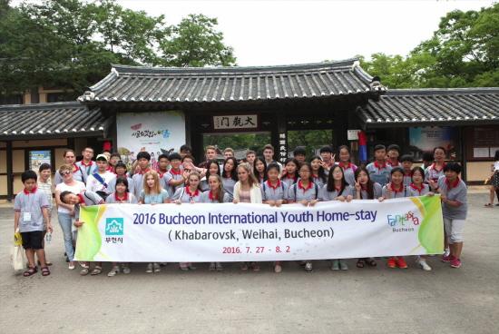 부천대, 부천 국제 청소년 홈스테이 개최