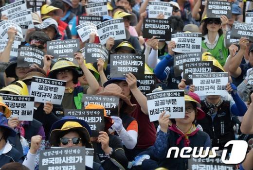 [사진]'한국마사회, 비정규직 철폐하라'
