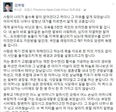 김학철 충북도의원이 올린 페이스북 해명글./사진=김학철의원 페이스북
