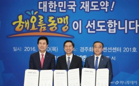 해오름동맹 '황금의 삼각 대도시권 구현' 비전 선포