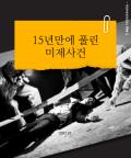 [카드뉴스] 15년만에 풀린 미제사건