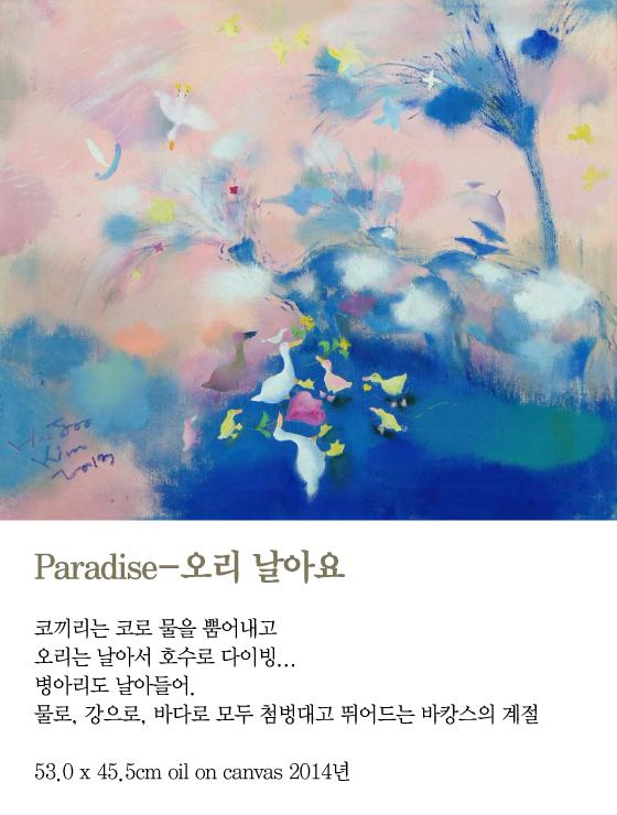 [김혜주의 그림 보따리 풀기] Paradise-오리 날아요