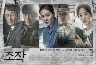 SBS 월화드라마 '조작' 포스터/사진제공=엔터식스패션쇼핑몰
