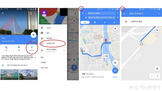 'Google Maps' 앱에서 여행갈 곳을 검색한 뒤 '다운로드'를 하면 오프라인 지도를 다운 받을 수 있다. 비행기 모드에서 경로 검색도 가능하다.