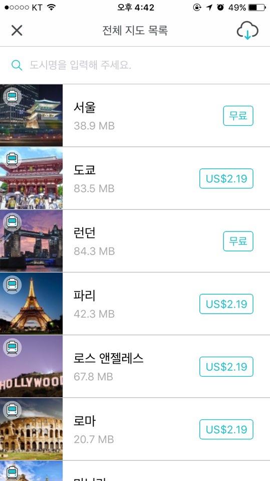 다비오에서 만든 '여행지도' 앱 실행화면.