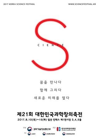 대한민국과학창의축전 포스터/사진=한국과학창의재단