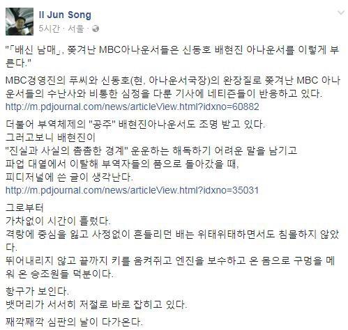 / 사진=송일준 협회장 페이스북 캡처
