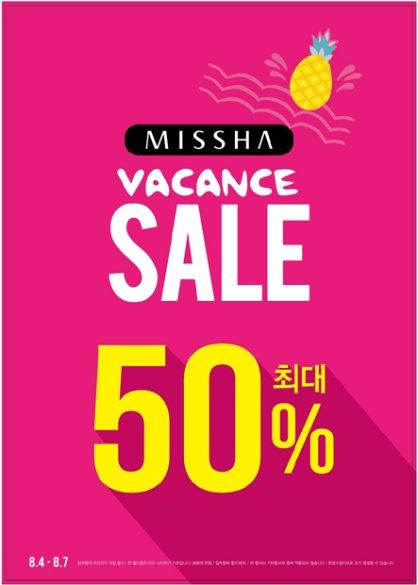 에이블씨엔씨 미샤, '바캉스 세일' 실시…전 품목 최대 50% 할인