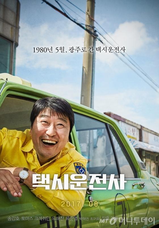 영화 '택시운전사' 포스터/사진=앤드크레딧