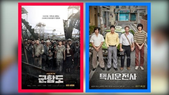 영화 '군함도'와 '택시운전사' 포스터. /사진제공=CJ엔터테인먼트, 쇼박스