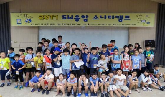 충남대 SW중심대학사업단, SW융합소나타캠프 개최