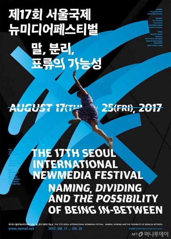 """""""뉴미디어 영화·전시 보러오세요""""…'네마프' 17일 개막"""