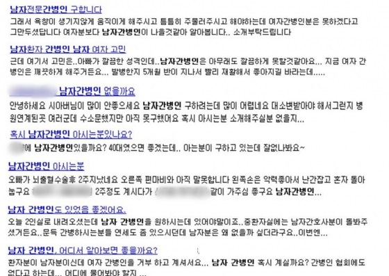 한 유명 포털사이트에 남자간병인 구인글이 올라와있다./사진=포털사이트 캡처
