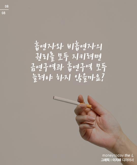 [카드뉴스] '길빵'을 아시나요?