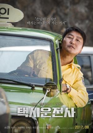 영화 택시운전사 포스터.