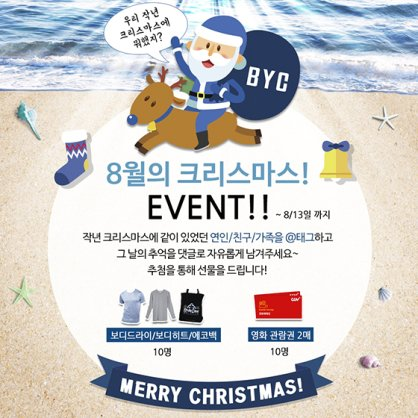 BYC, '8월의 크리스마스' 이벤트 진행