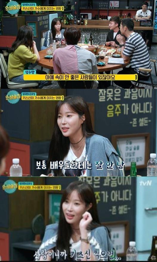 /사진=tvN 인생학교 캡처