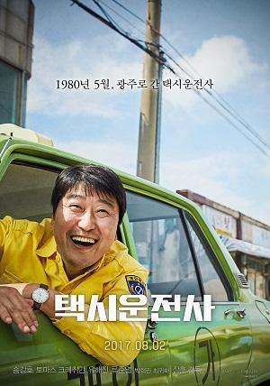 文대통령, 힌츠페터 부인-송강호·유해진과 '택시운전사' 관람