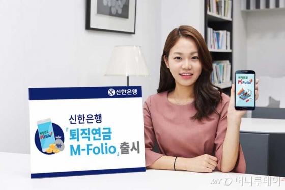 신한은행, '퇴직연금 엠폴리오(M-Folio)' 출시