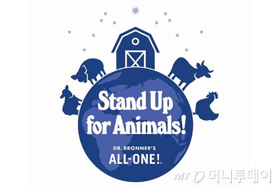 닥터 브로너스 'Stand Up for Animals' 로고<br /> /사진제공=닥터 브로너스