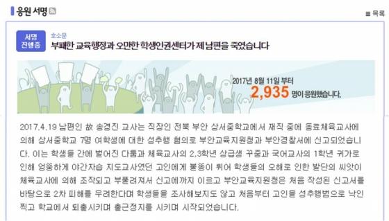 지난 11일 다음 '아고라'에 송교사 부인이 작성한 글.