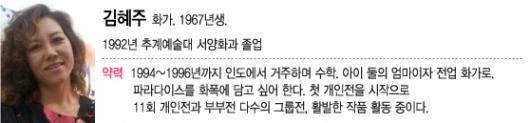 [김혜주의 그림 보따리 풀기] 춤추는 나무