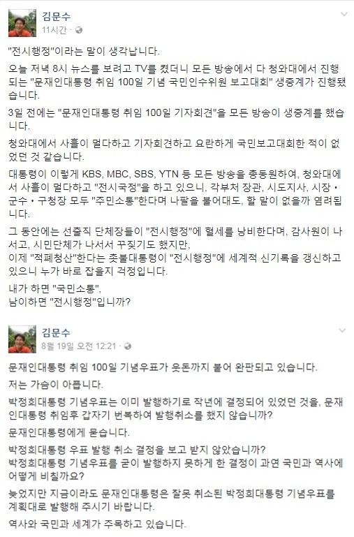 / 사진=김문수 전 경기도지사 페이스북 캡처