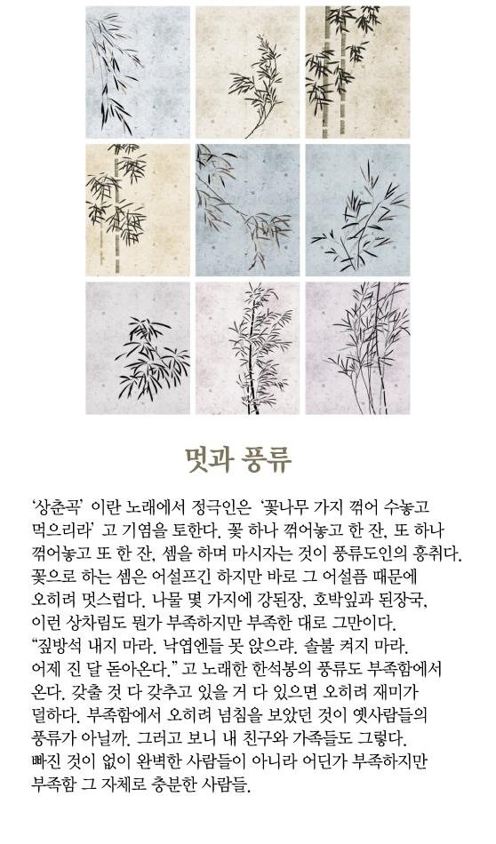 [보일샘의 포스트카드] 멋과 풍류