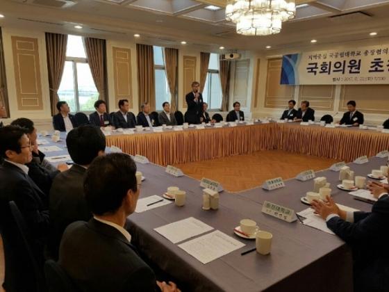 경남과기대 총장, 지역중심 국·공립대 총장협의회 참가