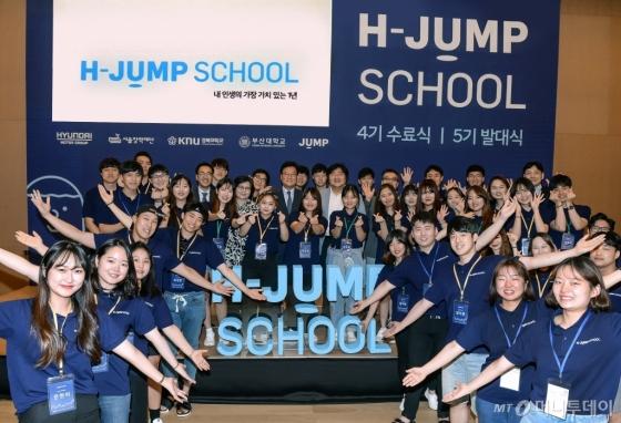 현대차그룹은 지난 22일 경기도 일산에 있는 현대모터스튜디오 고양에서 소외계층 청소년의 교육격차 해소에 나서는 'H-점프스쿨 대학생 교육 봉사단' 5기 발대식을 개최했다고 23일 밝혔다./사진제공=현대차그룹