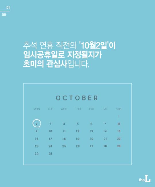 [카드뉴스] 임시공휴일, 나도 쉴 수 있을까?