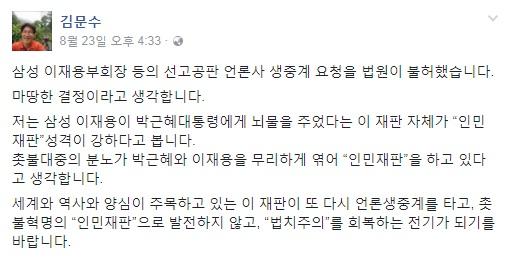 """김문수 """"이재용 재판은 인민재판"""""""