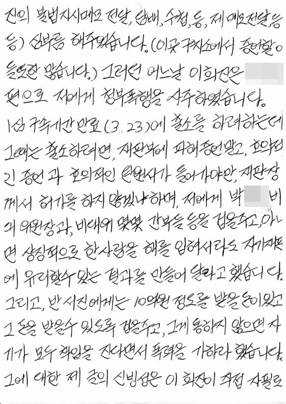 본지가 입수한 김모씨(43)의 진정서(총 7개쪽) 중 3쪽 전문. 개인정보 유출 우려가 있는 부분은 모자이크 처리함. /사진=김민중 기자
