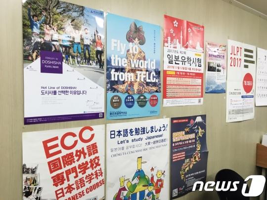 서울시 종로구 소재 A 일본유학학원 벽에 소개된 일본 유학관련 홍보 포스터들 /사진=뉴스1