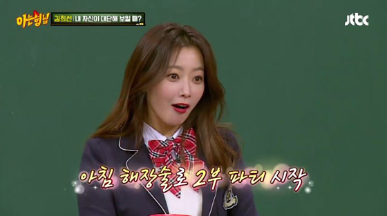 /사진=JTBC '아는 형님' 캡쳐