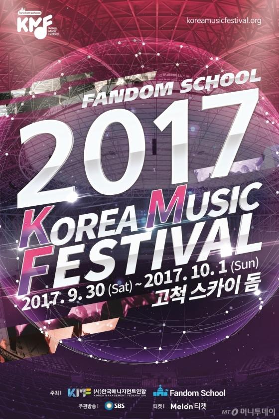 '워너원, EXO, 트와이스…' 대중음악 '핫' 아이콘 모두 출동