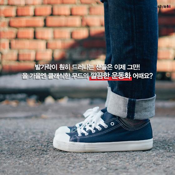 [카드뉴스] 클래식한 무드…가을 신상 운동화 6