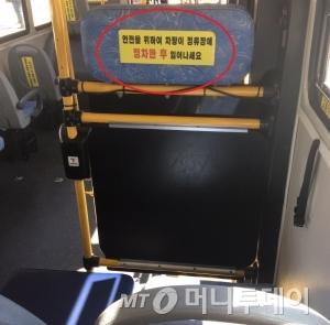 서울의 한 시내버스에 '안전을 위하여 차량이 정류장에 정차한 후 일어나세요'란 노란색 안내문구가 붙어 있다./사진=남형도 기자
