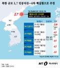 [그래픽뉴스]北 규모 5.7 지진 위치 및 핵실험 일지