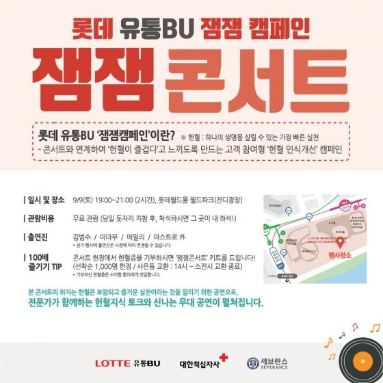 """롯데 유통BU """"'잼잼 콘서트' 보고 헌혈하세요"""""""