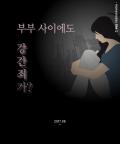 [카드뉴스] 부부 사이에도 강간죄가?