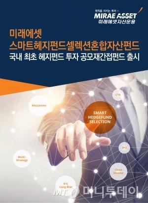 미래에셋운용, 국내 최초 헤지펀드에 투자하는 공모재간접펀드 출시