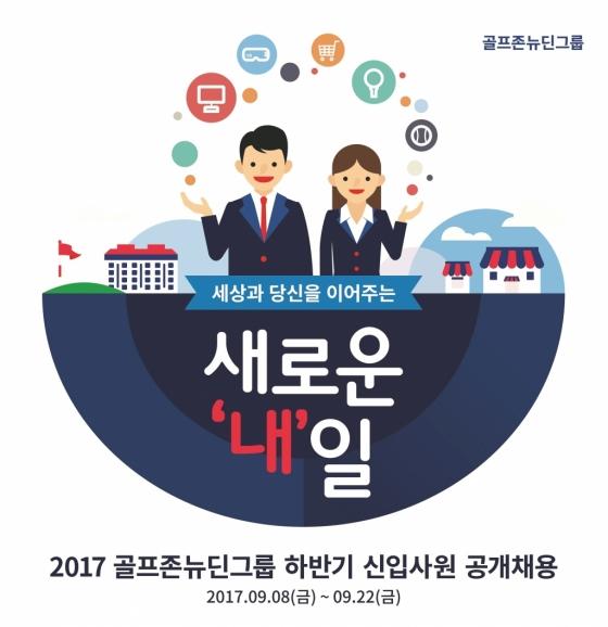 골프존뉴딘그룹, 22일까지 4개 계열사 하반기 신입사원 채용