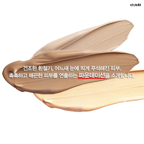 """[카드뉴스] """"매끈하고 탄력있게"""" 가을 신상 파운데이션 6"""
