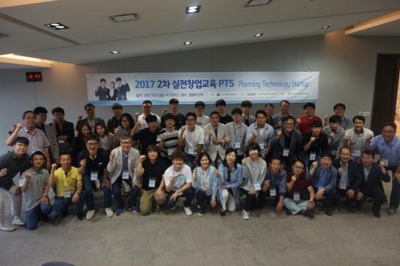 K-ICT 창업멘토링센터의 2017 제2차 PTS  교육에 참가한 멘토와 멘티들/사진제공=K-ICT 창업멘토링센터