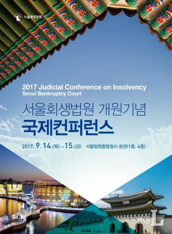 서울회생법원, 14~15일 개원기념 국제컨퍼런스